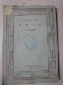 新中学文库:文心雕龙