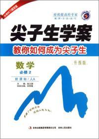 尖子生学案:数学(必修2)(新课标·人A)(升级版)