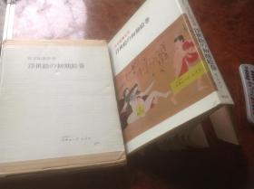 日本秘画史考 浮世绘的初期绘卷 全写真现货 原价2万8千