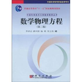 数学物理方程-第二版