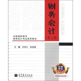 全国高职高专财务会计专业系列教材:财务会计(第3版)