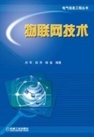 电气信息工程丛书:物联网技术