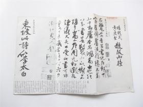 历代书法精萃丛帖   杨凝式/黄庭坚   题跋两种   双面折页