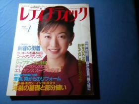 [日本贵夫人]雑志 レディブティック(日文原版时装裁剪期刊)1997.1
