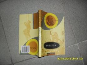 蓓根的五亿法郎(9品小32开上书口有自然旧黄渍1997年1版11印29万册196页复膜黄皮版凡尔纳选集)42121