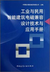 工业与民用智能建筑电磁兼容设计技术与应用手册