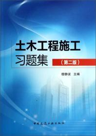 土木工程施工习题集(第二版)