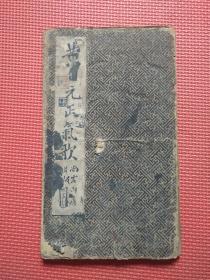 黄自元正气歌   尚古山房出版  经折装  民国版     尺寸 25.5*15