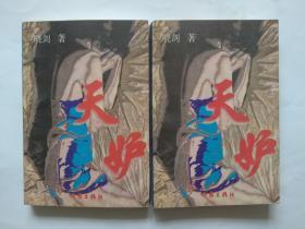 【天妒】上下册-作家出版社出版1996年2月第1版第1次印刷