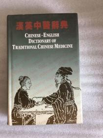汉英中医辞典 精装 一版一印 sng2下2