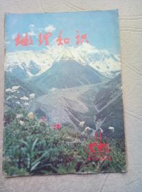 地理知识1980年第11期