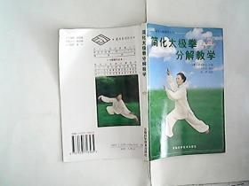 简化太极拳分解教学:24式 380
