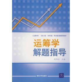 同步配套辅导教材:运筹学解题指导(第3版·本科版)