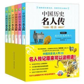 9787556409815-hs-中国历史名人传精读(双色插图版,全六册)