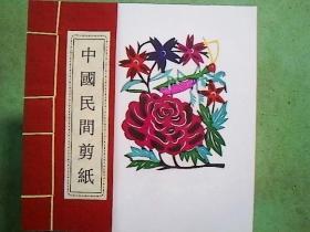 中国民间剪纸  小昆立花图(8枚)