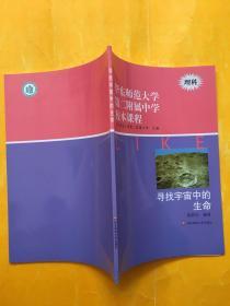 华东师范大学第二附属中学校本课程 (理科 ) :寻找宇宙的生命