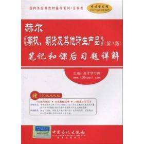 赫尔《期权期货及其衍生产品》(第7版)笔记和课后真题详解