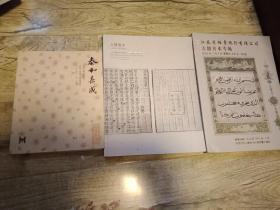 江苏省拍卖行总行古籍善本专场 2009年7月4日(拍卖目录)