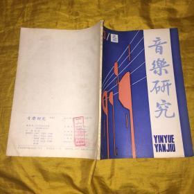 音乐研究1983.4(季刊)