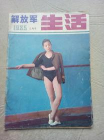 解放军生活1985年5月号