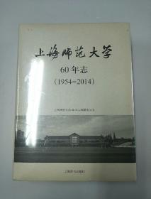 上海师范大学60年志(1954-2014)