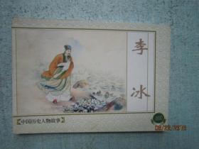 中国历史人物故事 李冰 连环画 Z019