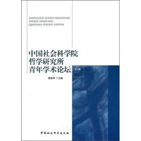 中国社会科学院哲学研究所青年学术论坛(第1辑)