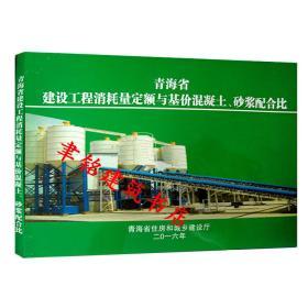 2016青海省建设工程消耗量定额与基价混凝土、砂浆配合比