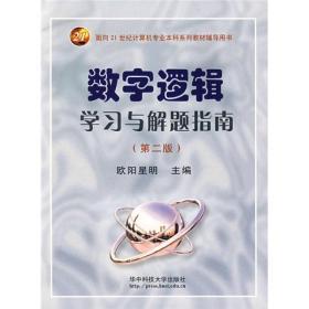 数字逻辑学习与解题指南/面向21世纪计算机专业本科系列教材辅导用书