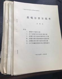 1989年中国钱币学会第三次年会论文(20篇)