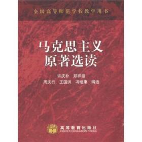 全国高等师范学校教学用书:马克思主义原著选读 9787040071