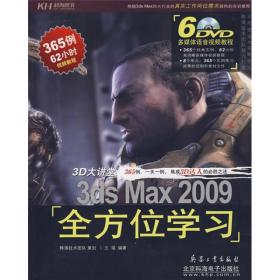 3ds Max 2009全方位学习