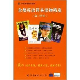 企鹅英语简易读物精选(高3学生)(共14册)