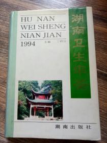 湖南卫生年鉴1994 作者 : 丁绍云 出版社 : 湖南出版社