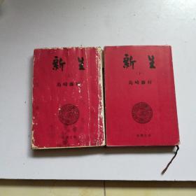 岛崎藤村作品一一新生(上下)品如图,昭和49年版,