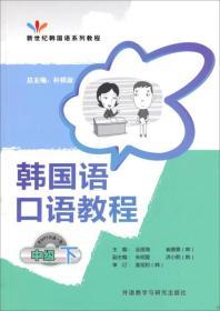 新世纪韩国语系列教程:韩国语口语教程