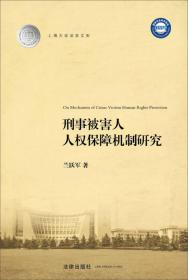 上海大学法学文库:刑事被害人人权保障机制研究
