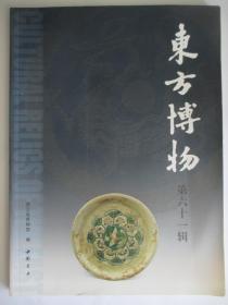 东方博物 第61辑