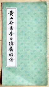 字帖-黄山谷书李白忆旧游诗