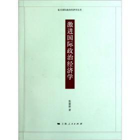 复旦国际政治经济学丛书:激进国际政治经济学