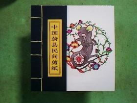 中国民间剪纸  12生肖图(12枚)