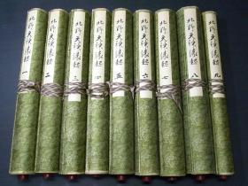 北野天神缘起 手卷 全九卷 大塚巧艺社   昭和3年 1927年 复制品