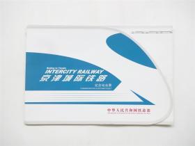 车票   京津城际铁路纪念站台票   中铁票证   票折全4枚带册号