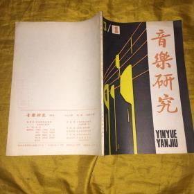 音乐研究1983.1(季刊)