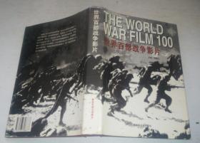 正版现货 世界百部战争影片 95年一版一印 精装 7503306874