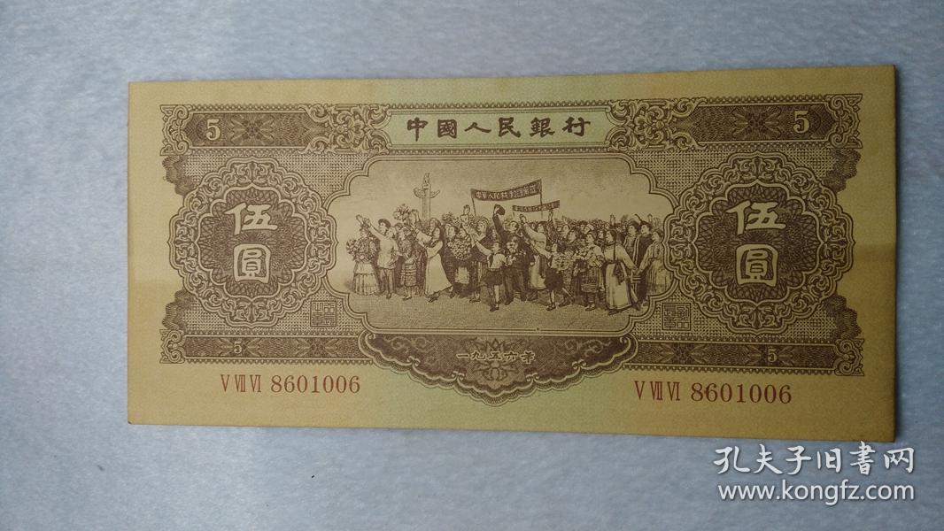 第二套人民币 黄伍元纸币