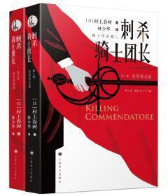刺杀骑士团长正版现货(全二册)