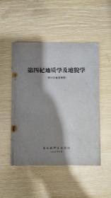 第四纪地质学及地貌学(供5163专业使用)