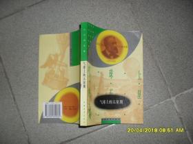 多瑙河领航员(9品小32开上书口有自然旧黄渍1997年1版8印6万册275页复膜黄皮版凡尔纳选集插图本)42123