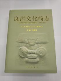 良渚文化简志(包邮)